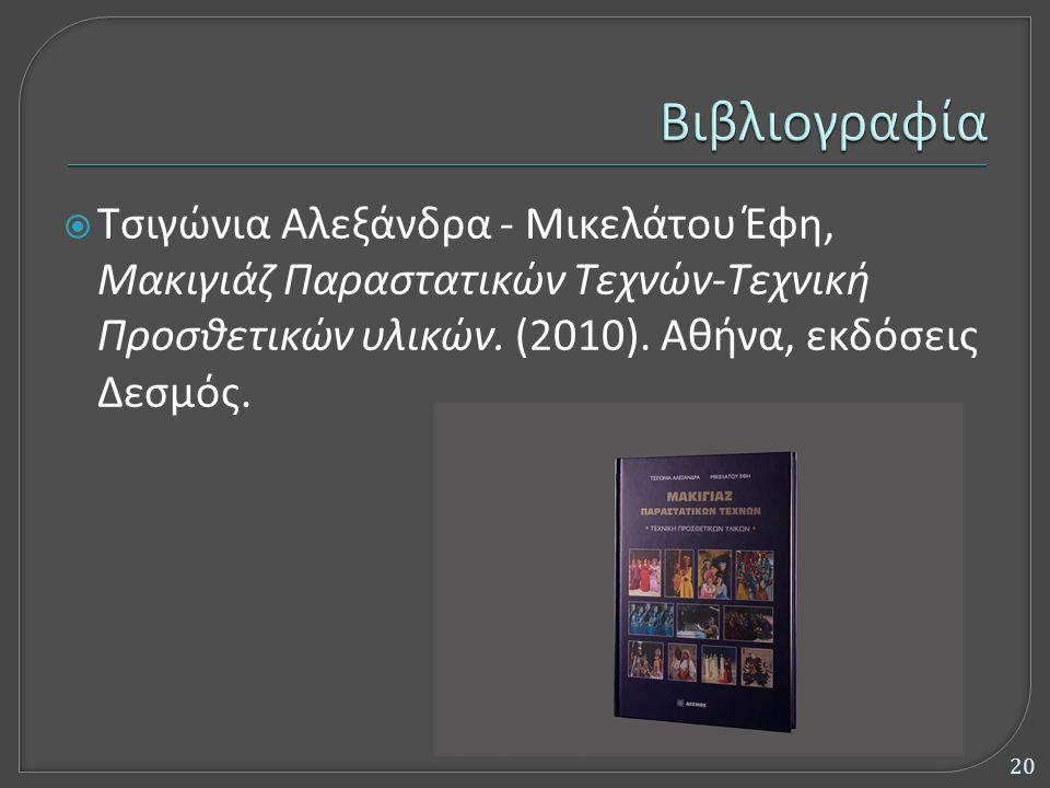  Τσιγώνια Αλεξάνδρα - Μικελάτου Έφη, Μακιγιάζ Παραστατικών Τεχνών-Τεχνική Προσθετικών υλικών. (2010). Αθήνα, εκδόσεις Δεσμός. 20