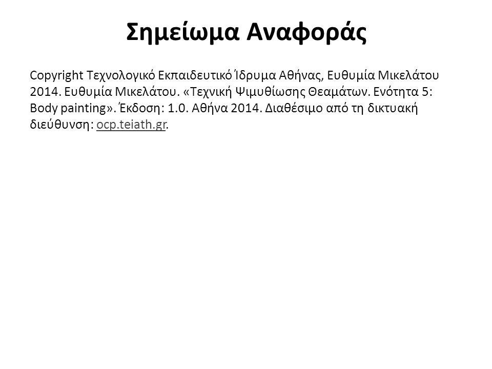 Σημείωμα Αναφοράς Copyright Τεχνολογικό Εκπαιδευτικό Ίδρυμα Αθήνας, Ευθυμία Μικελάτου 2014. Ευθυμία Μικελάτου. «Τεχνική Ψιμυθίωσης Θεαμάτων. Ενότητα 5