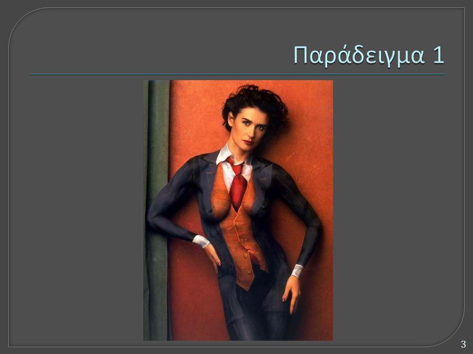  To bodypainting είναι μια καλλιτεχνική δημιουργία και ως τέτοια προϋποθέτει:  Την σύλληψη της πρωτότυπης ιδέας μεταμόρφωσης.