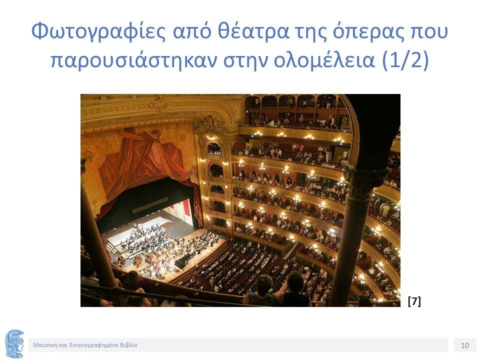 10 Μουσική και Εικονογραφημένο Βιβλίο Φωτογραφίες από θέατρα της όπερας που παρουσιάστηκαν στην ολομέλεια (1/2) [7]