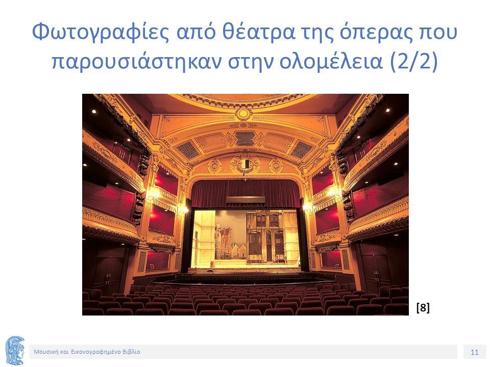 11 Μουσική και Εικονογραφημένο Βιβλίο Φωτογραφίες από θέατρα της όπερας που παρουσιάστηκαν στην ολομέλεια (2/2) [8]