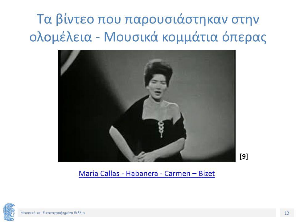 13 Μουσική και Εικονογραφημένο Βιβλίο Maria Callas - Habanera - Carmen – Bizet Τα βίντεο που παρουσιάστηκαν στην ολομέλεια - Μουσικά κομμάτια όπερας [9]