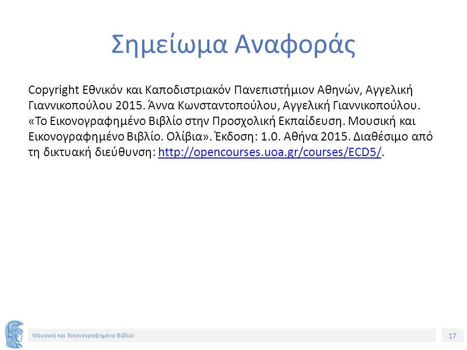 17 Μουσική και Εικονογραφημένο Βιβλίο Σημείωμα Αναφοράς Copyright Εθνικόν και Καποδιστριακόν Πανεπιστήμιον Αθηνών, Αγγελική Γιαννικοπούλου 2015.