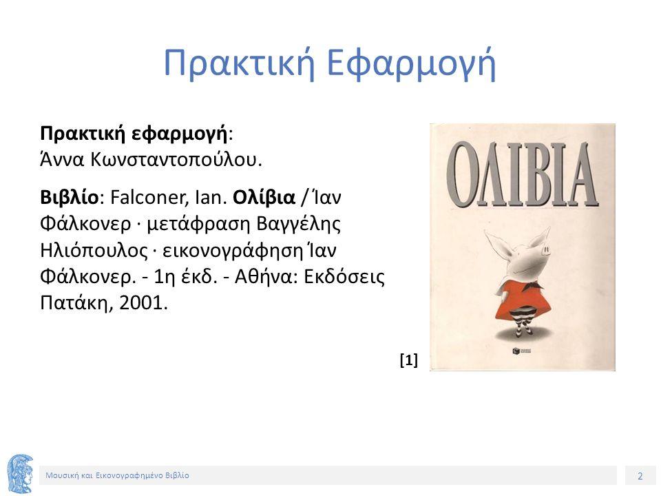 2 Μουσική και Εικονογραφημένο Βιβλίο Πρακτική Εφαρμογή Πρακτική εφαρμογή: Άννα Κωνσταντοπούλου.