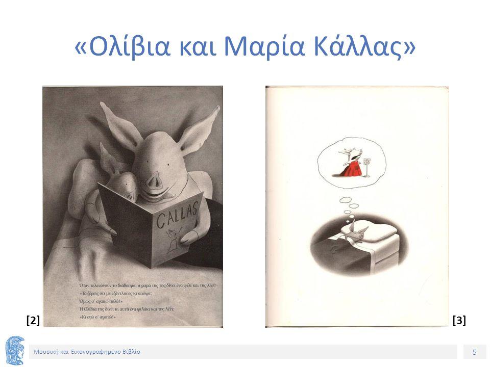 5 Μουσική και Εικονογραφημένο Βιβλίο «Ολίβια και Μαρία Κάλλας» [2] [3]