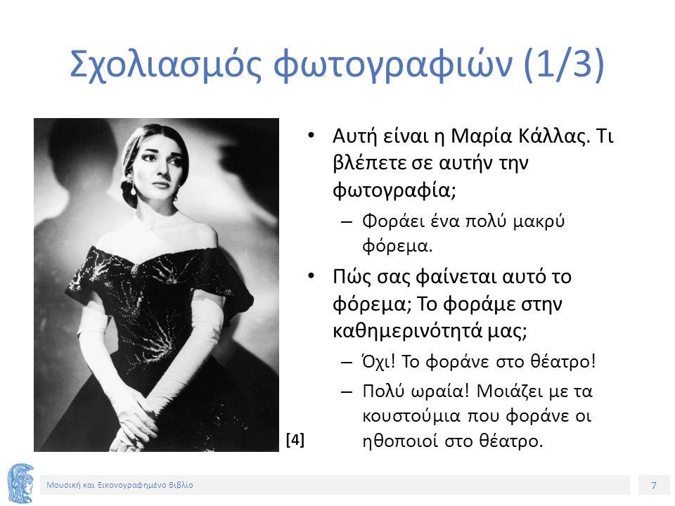 7 Μουσική και Εικονογραφημένο Βιβλίο Σχολιασμός φωτογραφιών (1/3) Αυτή είναι η Μαρία Κάλλας.