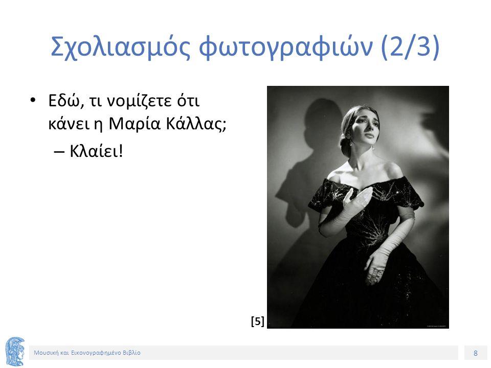 8 Μουσική και Εικονογραφημένο Βιβλίο Σχολιασμός φωτογραφιών (2/3) Εδώ, τι νομίζετε ότι κάνει η Μαρία Κάλλας; – Κλαίει.
