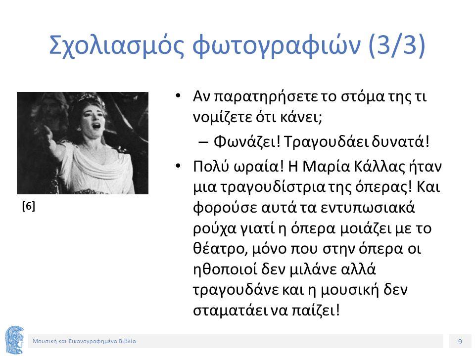 9 Μουσική και Εικονογραφημένο Βιβλίο Σχολιασμός φωτογραφιών (3/3) Αν παρατηρήσετε το στόμα της τι νομίζετε ότι κάνει; – Φωνάζει.