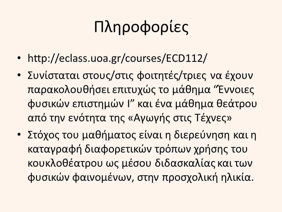 Πληροφορίες http://eclass.uoa.gr/courses/ECD112/ Συνίσταται στους/στις φοιτητές/τριες να έχουν παρακολουθήσει επιτυχώς το μάθημα Έννοιες φυσικών επιστημών Ι και ένα μάθημα θεάτρου από την ενότητα της «Αγωγής στις Τέχνες» Στόχος του μαθήματος είναι η διερεύνηση και η καταγραφή διαφορετικών τρόπων χρήσης του κουκλοθέατρου ως μέσου διδασκαλίας και των φυσικών φαινομένων, στην προσχολική ηλικία.
