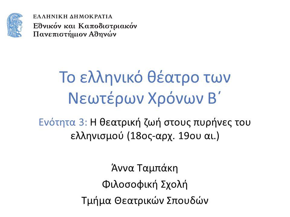 Ενότητα 3: Η θεατρική ζωή στους πυρήνες του ελληνισμού (18ος-αρχ.