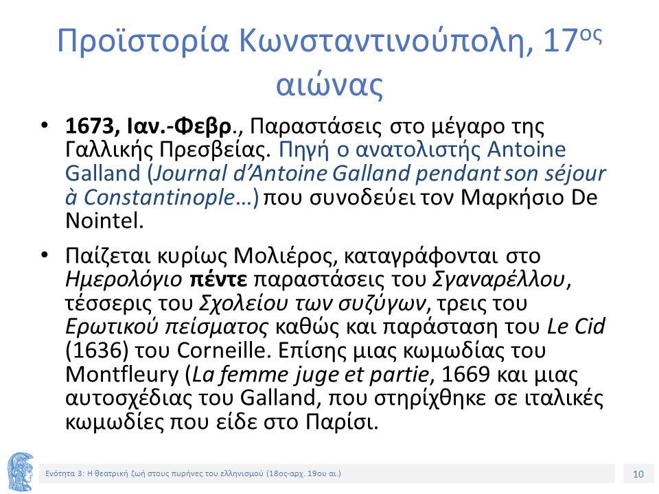 10 Ενότητα 3: Η θεατρική ζωή στους πυρήνες του ελληνισμού (18ος-αρχ.