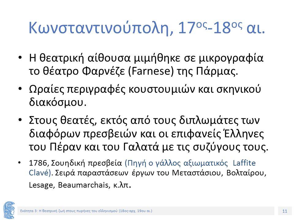 11 Ενότητα 3: Η θεατρική ζωή στους πυρήνες του ελληνισμού (18ος-αρχ.