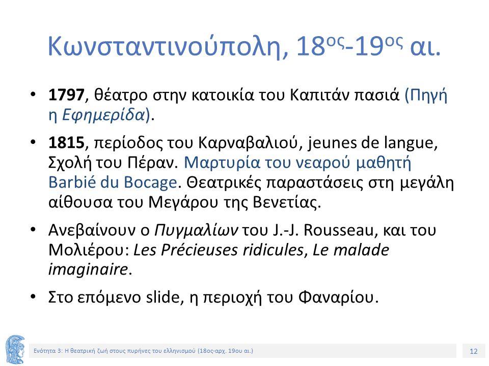 12 Ενότητα 3: Η θεατρική ζωή στους πυρήνες του ελληνισμού (18ος-αρχ.