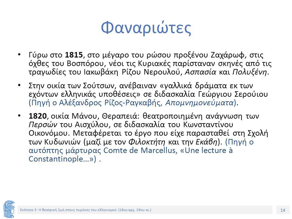 14 Ενότητα 3: Η θεατρική ζωή στους πυρήνες του ελληνισμού (18ος-αρχ.