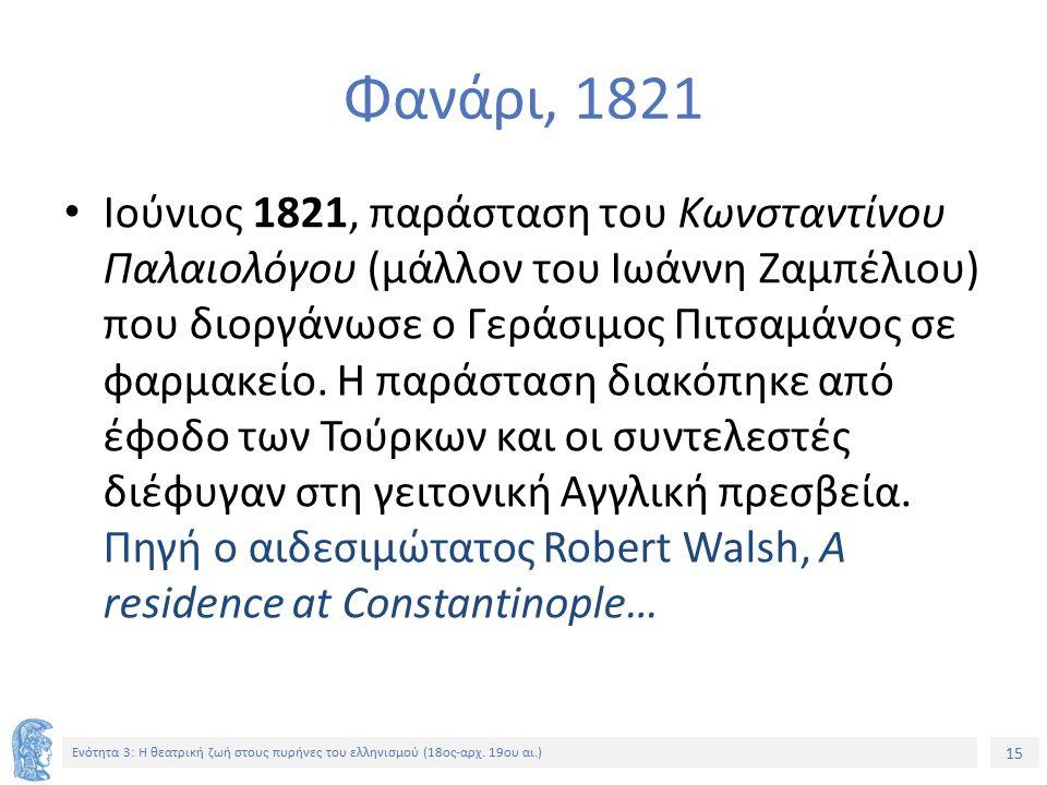 15 Ενότητα 3: Η θεατρική ζωή στους πυρήνες του ελληνισμού (18ος-αρχ.