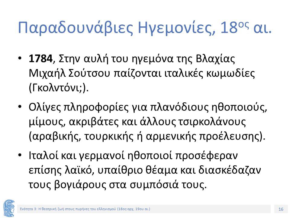 16 Ενότητα 3: Η θεατρική ζωή στους πυρήνες του ελληνισμού (18ος-αρχ.
