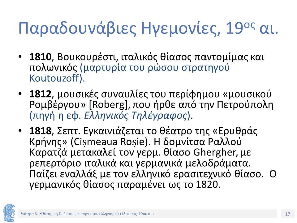 17 Ενότητα 3: Η θεατρική ζωή στους πυρήνες του ελληνισμού (18ος-αρχ.