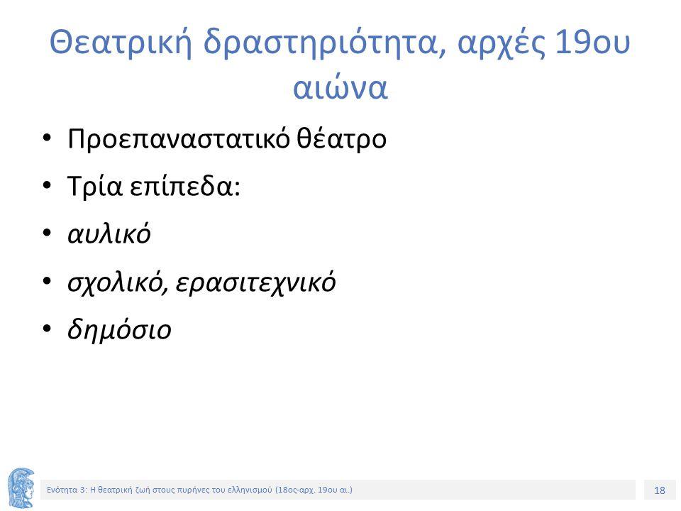 18 Ενότητα 3: Η θεατρική ζωή στους πυρήνες του ελληνισμού (18ος-αρχ.