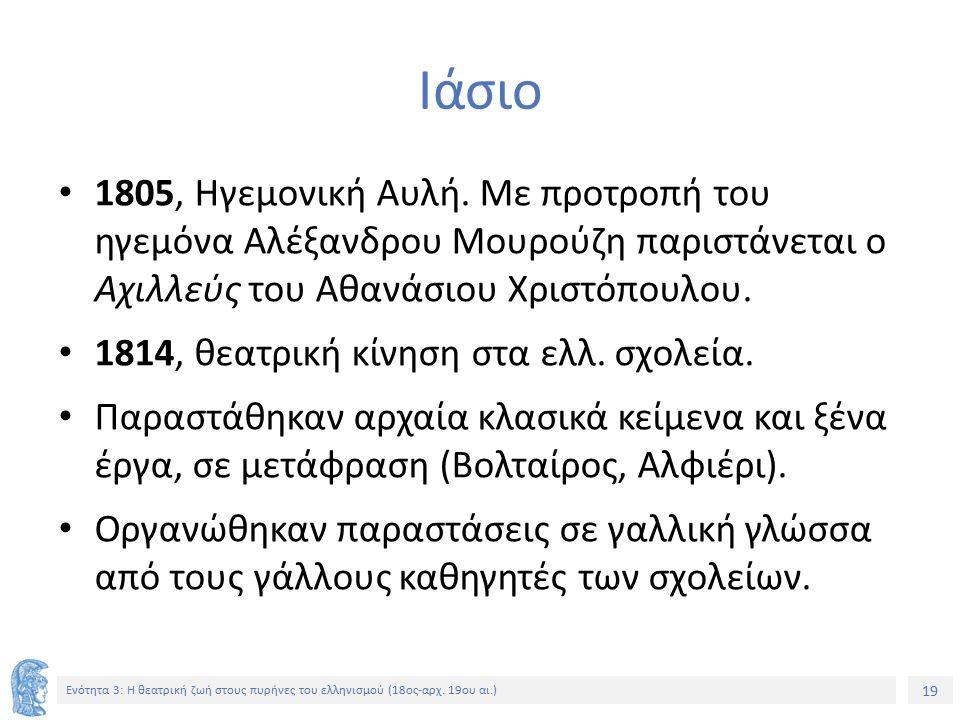 19 Ενότητα 3: Η θεατρική ζωή στους πυρήνες του ελληνισμού (18ος-αρχ.
