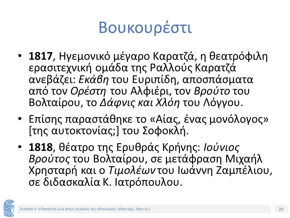 20 Ενότητα 3: Η θεατρική ζωή στους πυρήνες του ελληνισμού (18ος-αρχ.