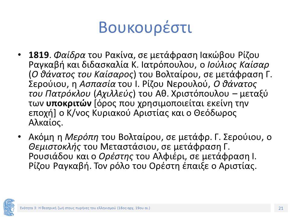 21 Ενότητα 3: Η θεατρική ζωή στους πυρήνες του ελληνισμού (18ος-αρχ.