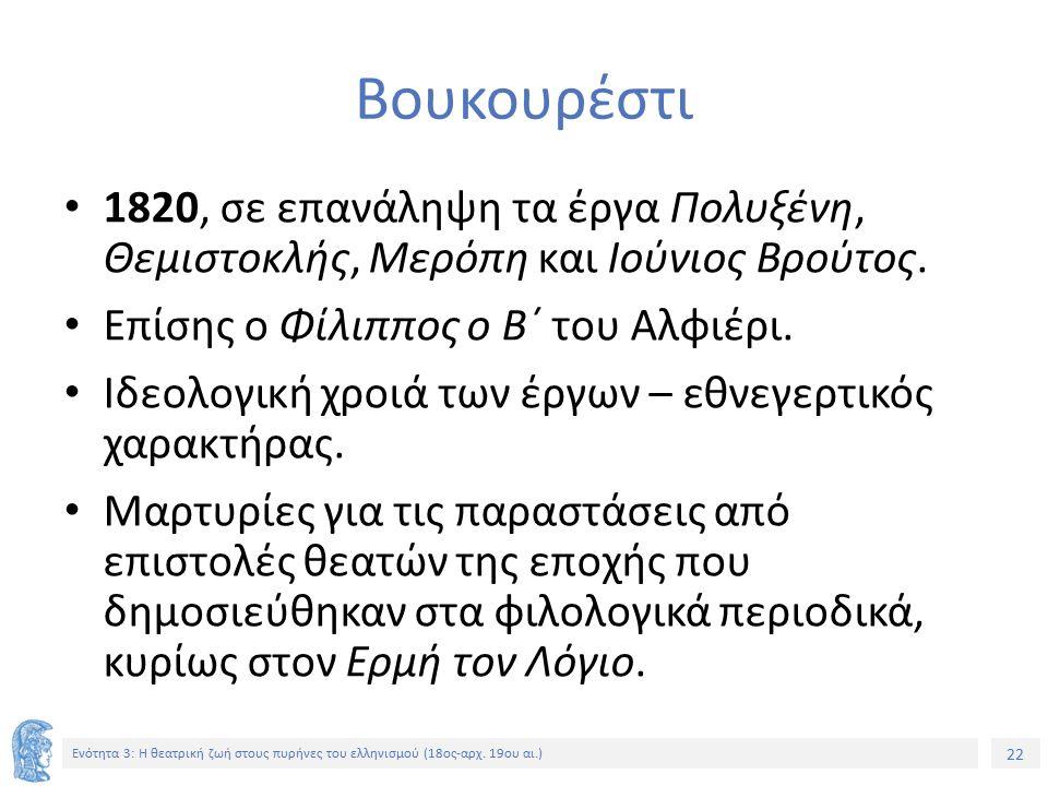 22 Ενότητα 3: Η θεατρική ζωή στους πυρήνες του ελληνισμού (18ος-αρχ.