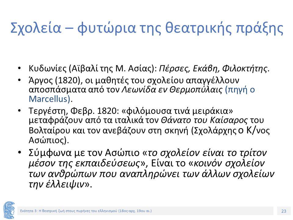 23 Ενότητα 3: Η θεατρική ζωή στους πυρήνες του ελληνισμού (18ος-αρχ.