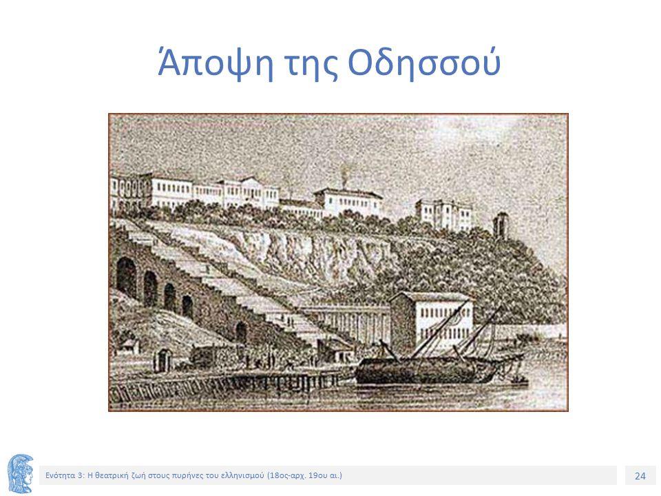 24 Ενότητα 3: Η θεατρική ζωή στους πυρήνες του ελληνισμού (18ος-αρχ. 19ου αι.) Άποψη της Οδησσού
