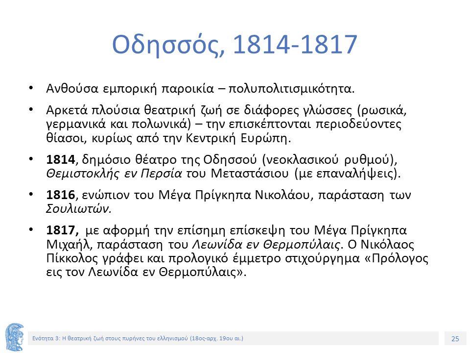 25 Ενότητα 3: Η θεατρική ζωή στους πυρήνες του ελληνισμού (18ος-αρχ.
