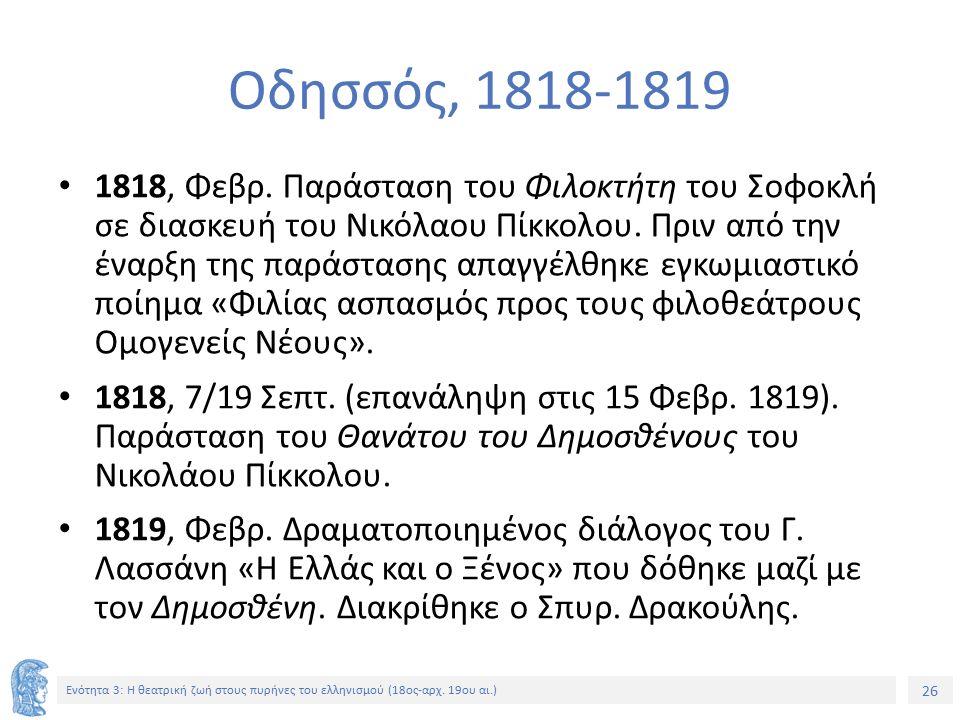 26 Ενότητα 3: Η θεατρική ζωή στους πυρήνες του ελληνισμού (18ος-αρχ.