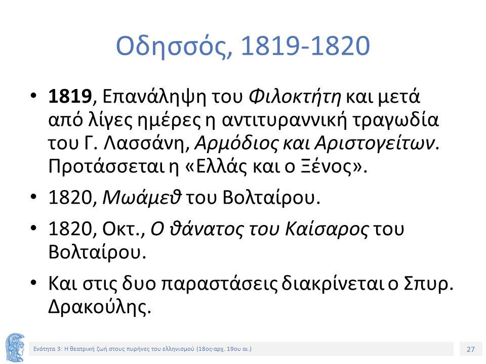 27 Ενότητα 3: Η θεατρική ζωή στους πυρήνες του ελληνισμού (18ος-αρχ.