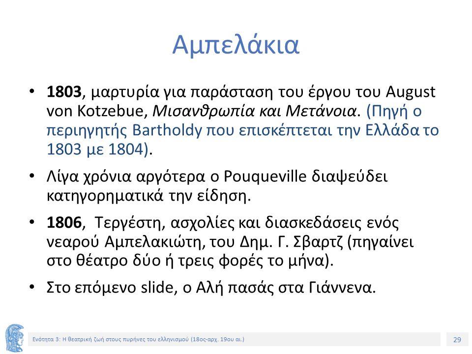 29 Ενότητα 3: Η θεατρική ζωή στους πυρήνες του ελληνισμού (18ος-αρχ.