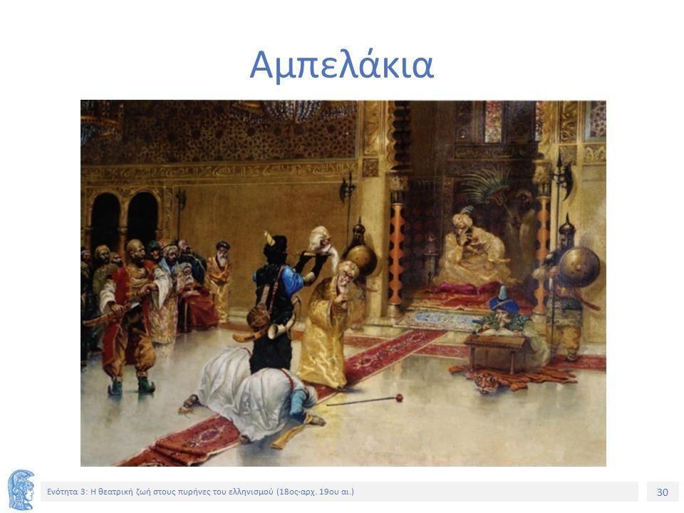 30 Ενότητα 3: Η θεατρική ζωή στους πυρήνες του ελληνισμού (18ος-αρχ. 19ου αι.) Αμπελάκια