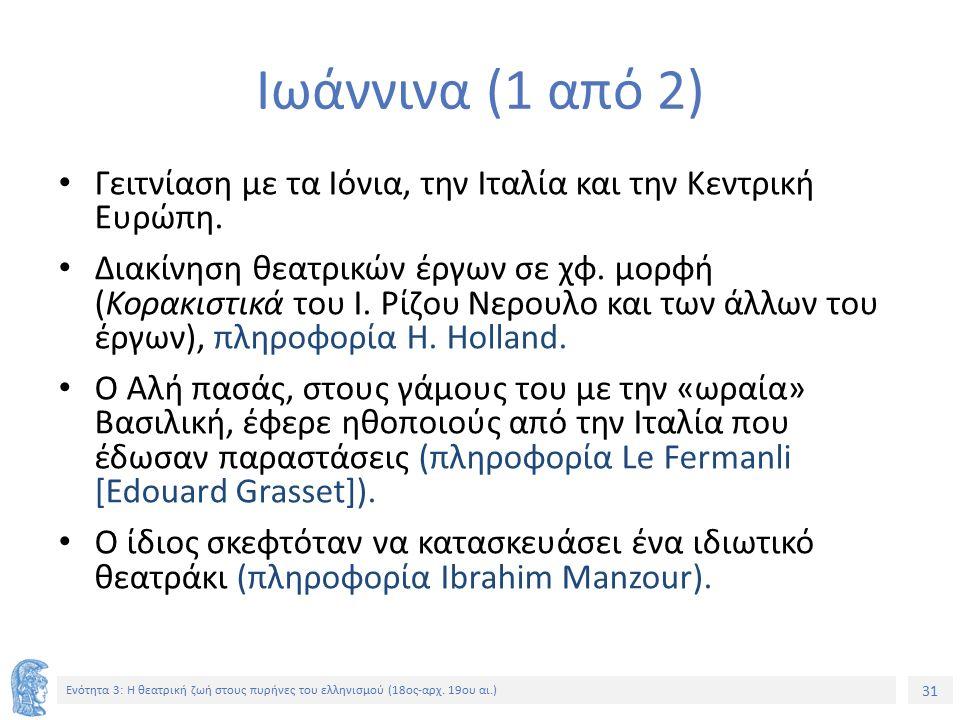 31 Ενότητα 3: Η θεατρική ζωή στους πυρήνες του ελληνισμού (18ος-αρχ.
