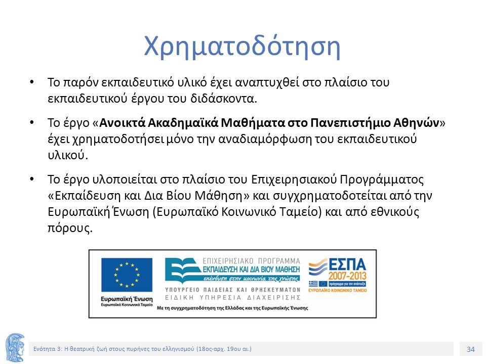 34 Ενότητα 3: Η θεατρική ζωή στους πυρήνες του ελληνισμού (18ος-αρχ.