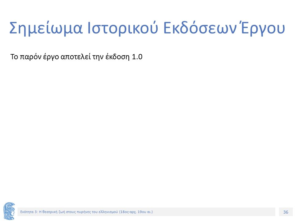 36 Ενότητα 3: Η θεατρική ζωή στους πυρήνες του ελληνισμού (18ος-αρχ.