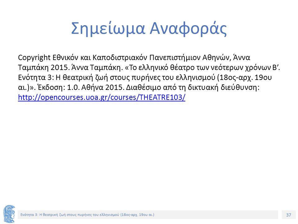 37 Ενότητα 3: Η θεατρική ζωή στους πυρήνες του ελληνισμού (18ος-αρχ.