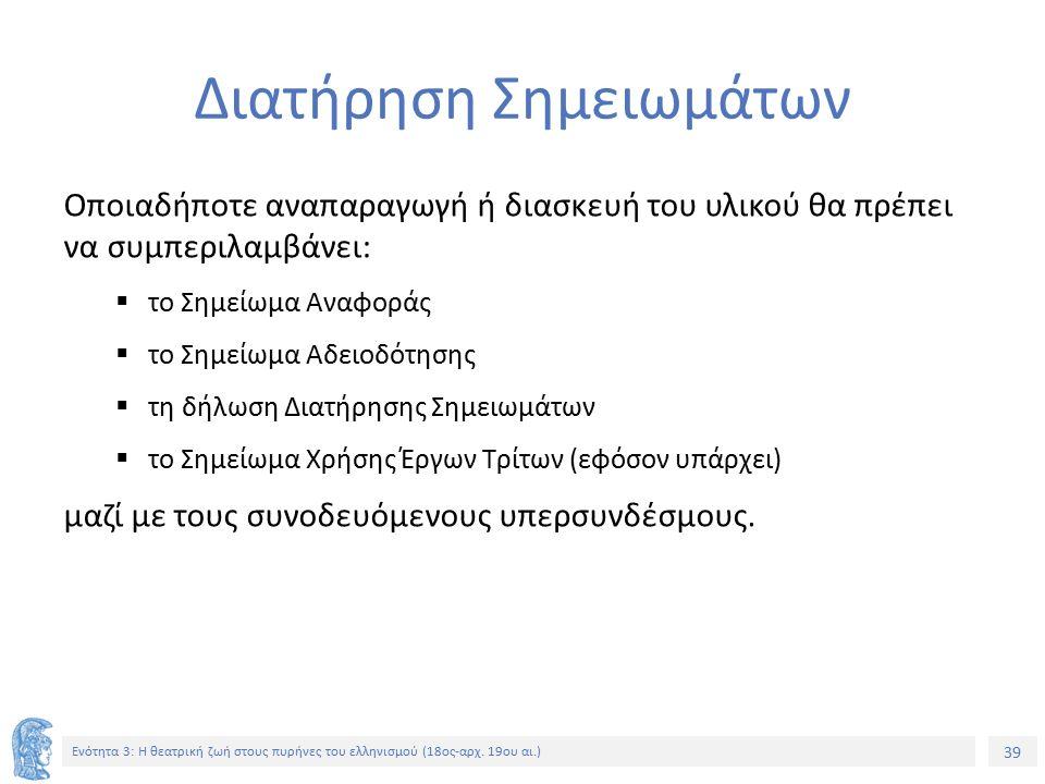 39 Ενότητα 3: Η θεατρική ζωή στους πυρήνες του ελληνισμού (18ος-αρχ.