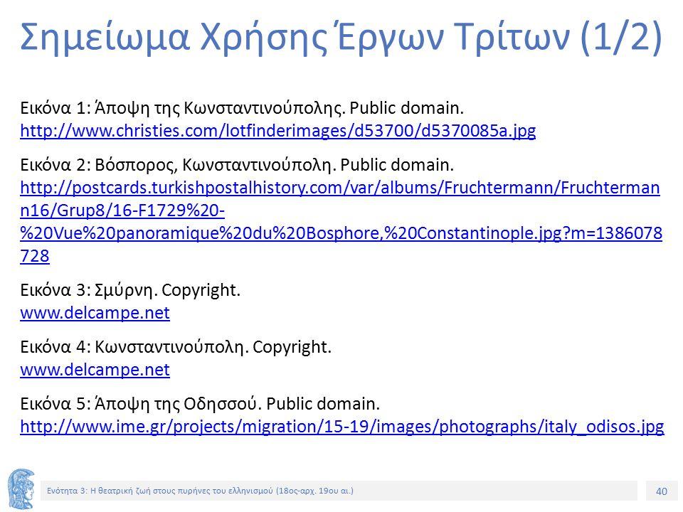 40 Ενότητα 3: Η θεατρική ζωή στους πυρήνες του ελληνισμού (18ος-αρχ.