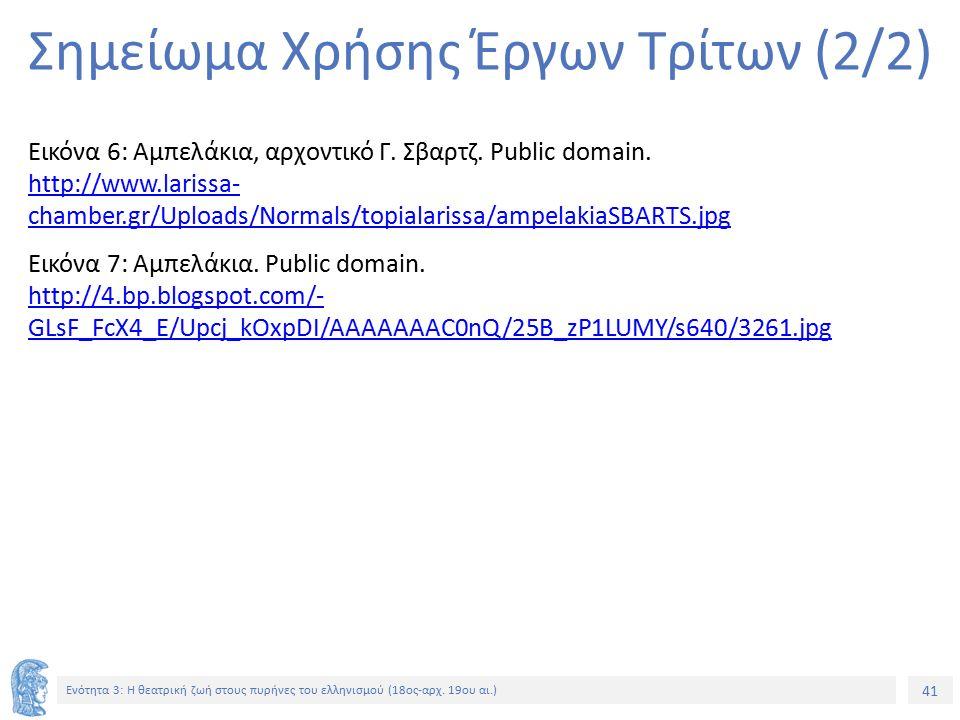 41 Ενότητα 3: Η θεατρική ζωή στους πυρήνες του ελληνισμού (18ος-αρχ.