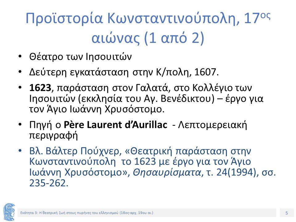 5 Προϊστορία Κωνσταντινούπολη, 17 ος αιώνας (1 από 2) Θέατρο των Ιησουιτών Δεύτερη εγκατάσταση στην Κ/πολη, 1607.