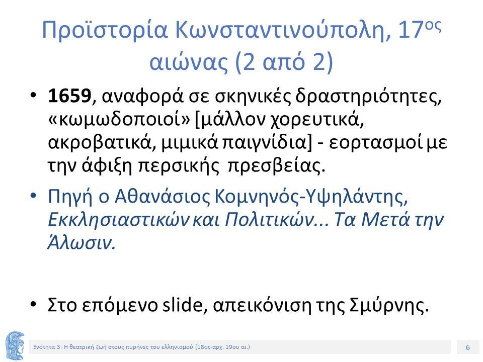 6 Ενότητα 3: Η θεατρική ζωή στους πυρήνες του ελληνισμού (18ος-αρχ.