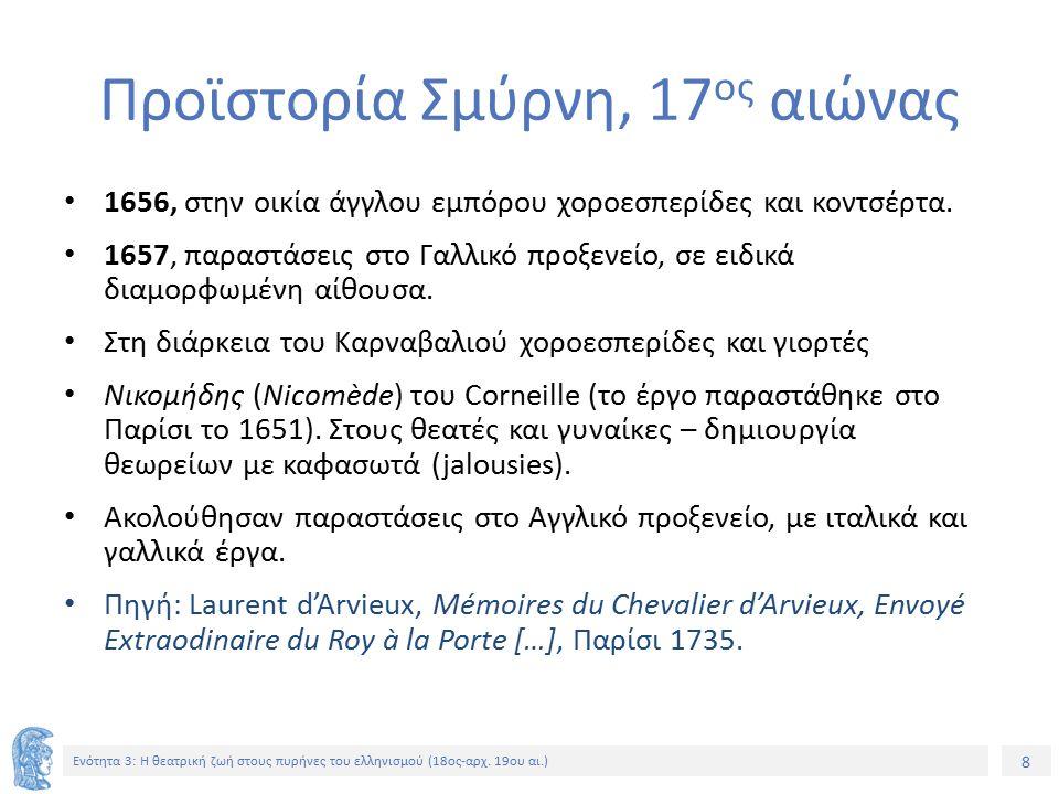 8 Ενότητα 3: Η θεατρική ζωή στους πυρήνες του ελληνισμού (18ος-αρχ.