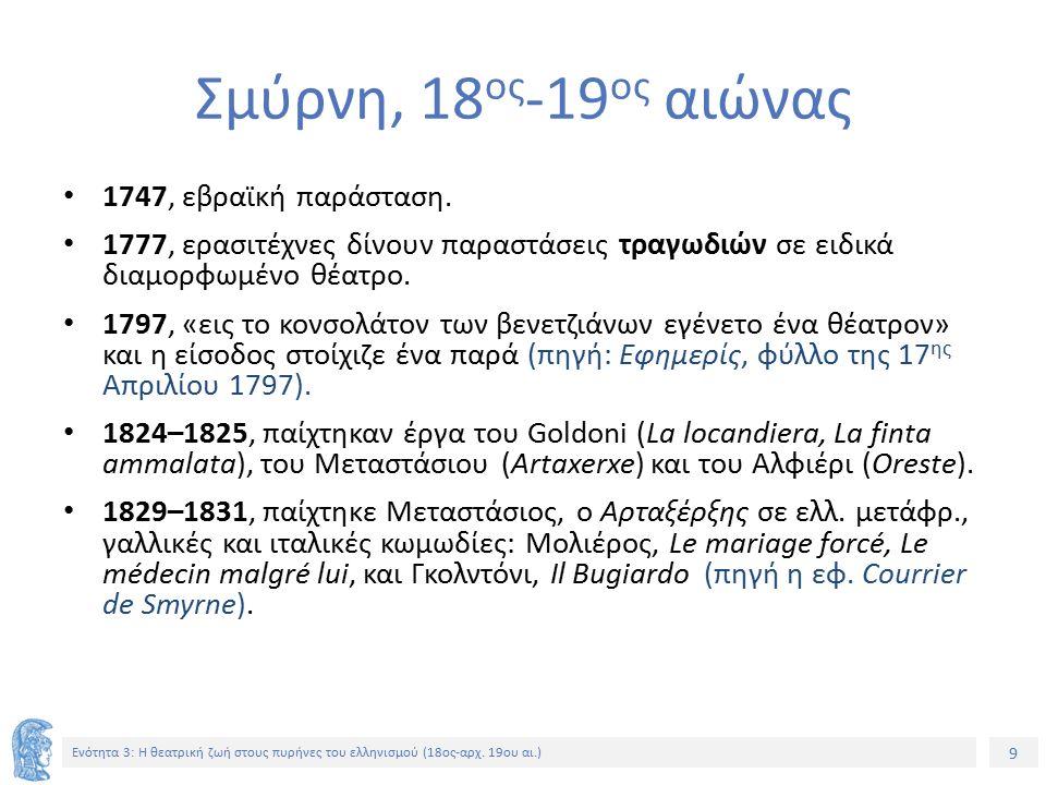 9 Ενότητα 3: Η θεατρική ζωή στους πυρήνες του ελληνισμού (18ος-αρχ.