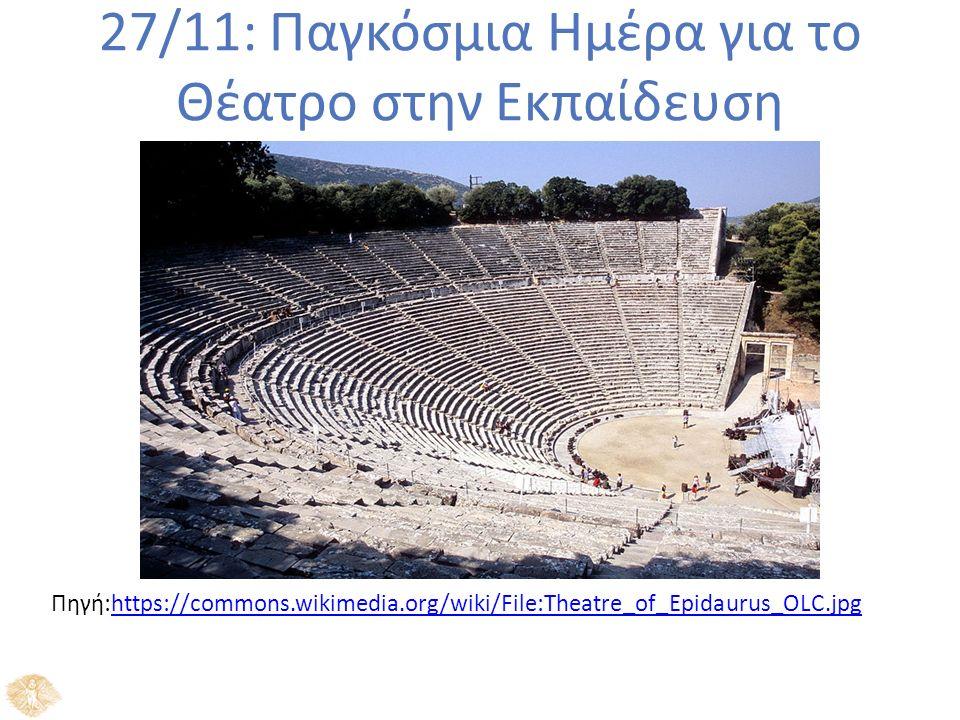 27/11: Παγκόσμια Ημέρα για το Θέατρο στην Εκπαίδευση Πηγή:https://commons.wikimedia.org/wiki/File:Theatre_of_Epidaurus_OLC.jpghttps://commons.wikimedia.org/wiki/File:Theatre_of_Epidaurus_OLC.jpg