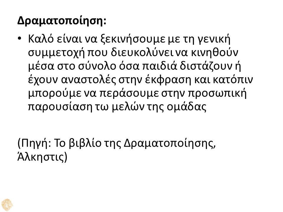 Βιβλιογραφία Άλκηστις (1989). Το βιβλίο της δραματοποίησης. Αθήνα: Άλκηστις.