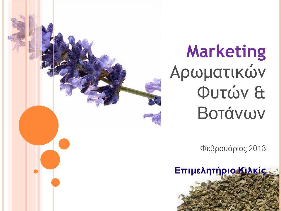 Marketing Αρωματικών Φυτών & Βοτάνων Φεβρουάριος 2013 Επιμελητήριο Κιλκίς