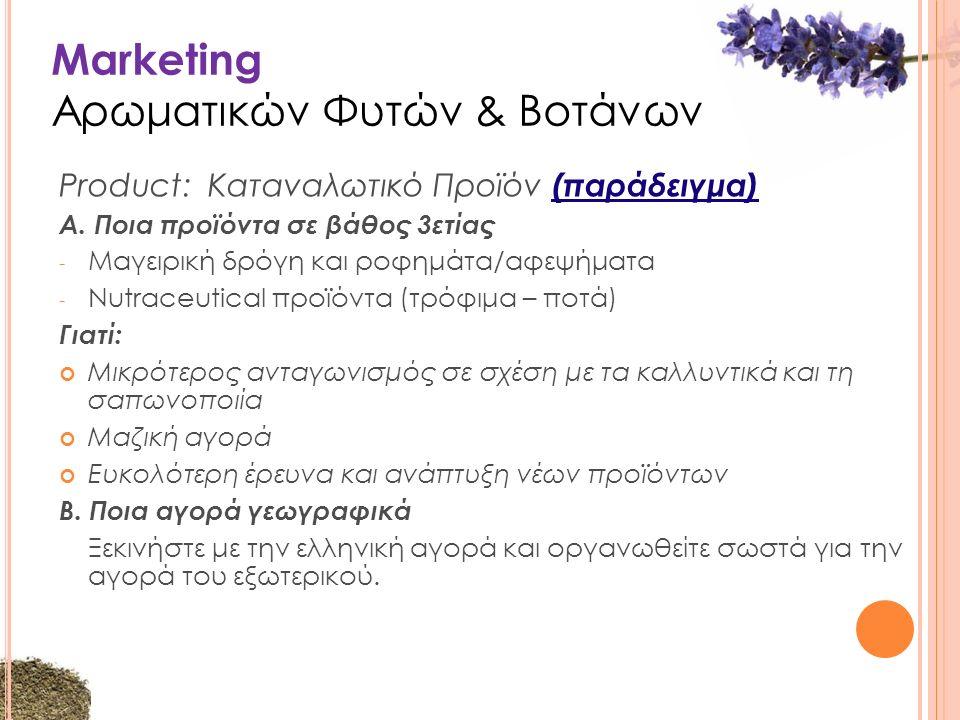 Marketing Αρωματικών Φυτών & Βοτάνων Product: Καταναλωτικό Προϊόν (παράδειγμα) Α.