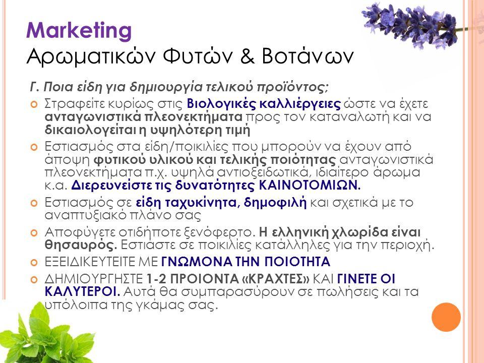 Marketing Αρωματικών Φυτών & Βοτάνων Γ.