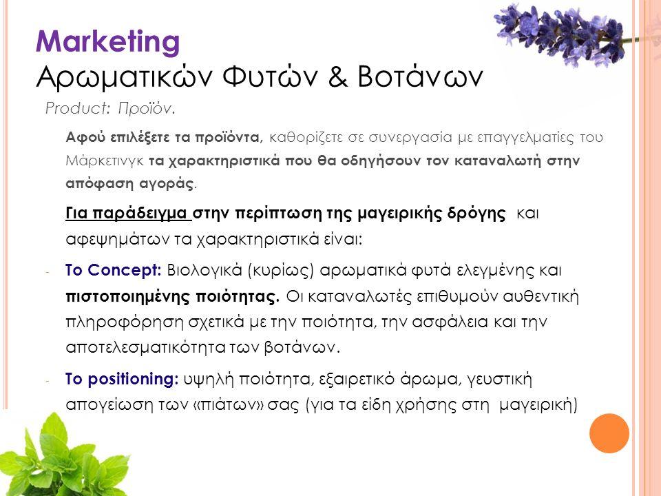 Marketing Αρωματικών Φυτών & Βοτάνων Product: Προϊόν.
